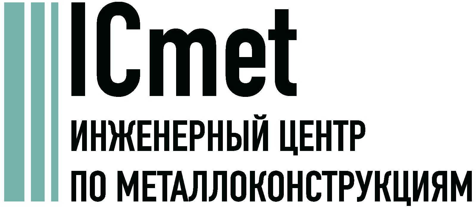 Проектирование металлоконструкций в Тюмени